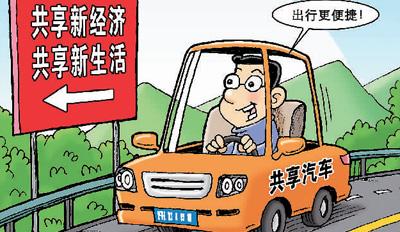 共享汽车终将驶向何方呢