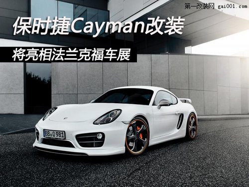 保时捷Cayman改装 将亮相法兰克福车展